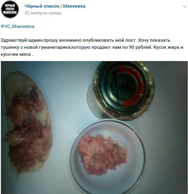 Гуманитарка РФ