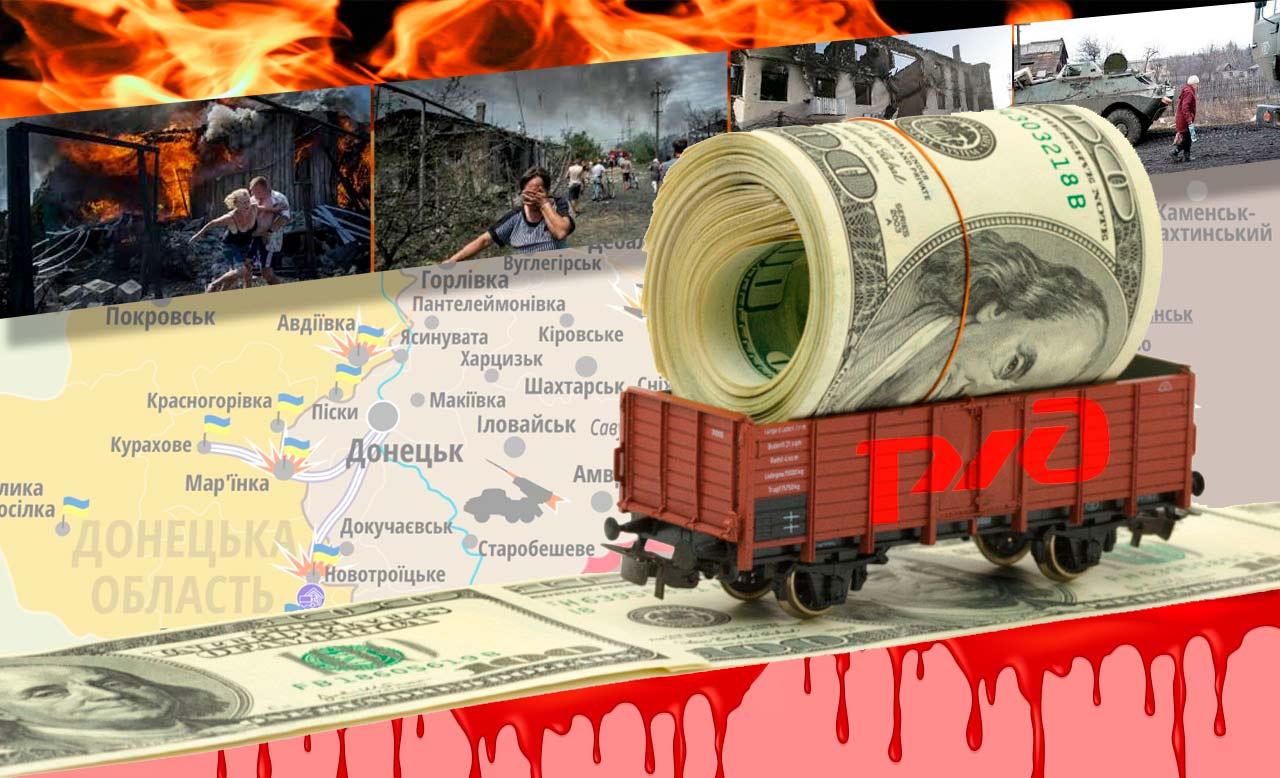 Россия, РЖД на Донбассе