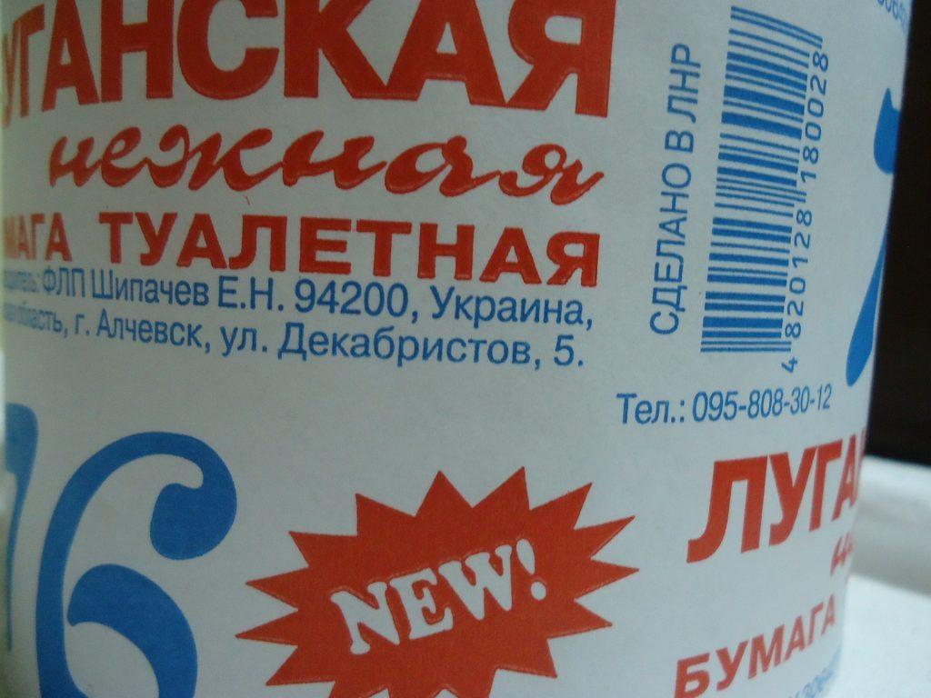 Бумага туалетная Донбасснаш 3