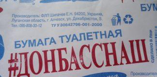 Бумага туалетная Донбасснаш 2