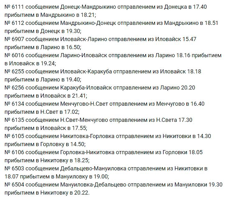 График поездов ДНР