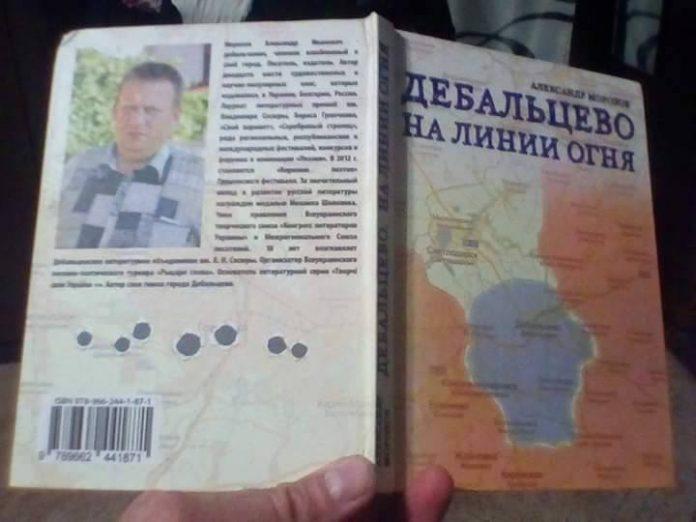 Морозов Александр, Дебальцево