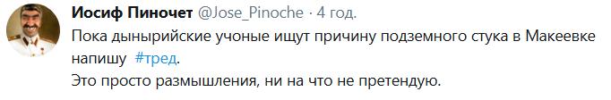 Пиночет