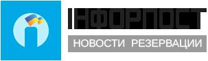Інфорпост - новости резервации