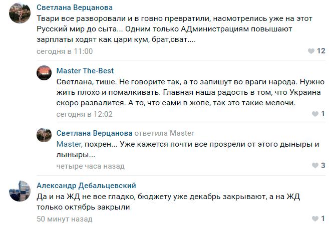 Пишут в группе Дебальцево ДНР 2