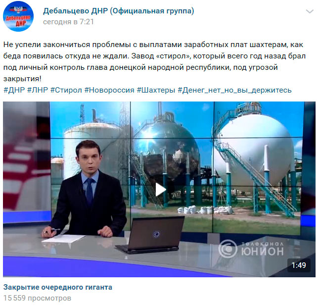 Пишут в группе Дебальцево ДНР
