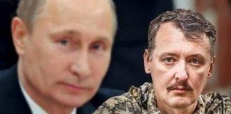 Гиркин и Путин