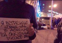 Ёлка в Донецке