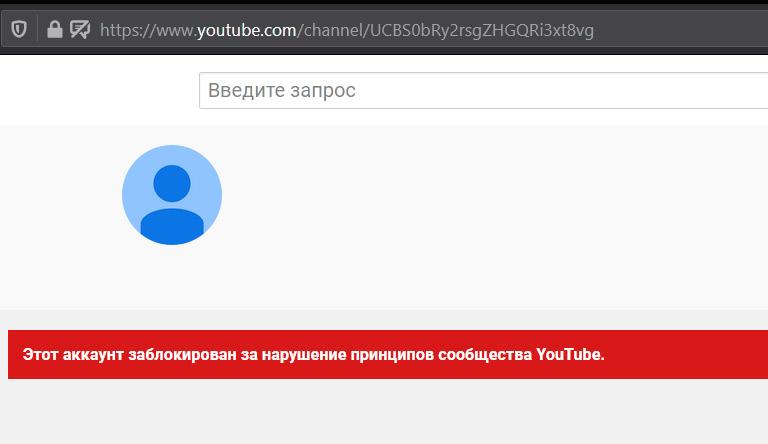 Ютуб удалил канал