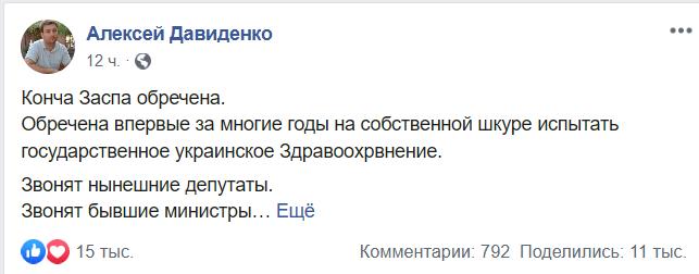 Давиденко