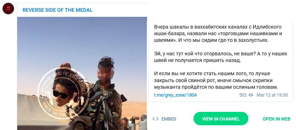 ЧВК Вагнера в Телеграм