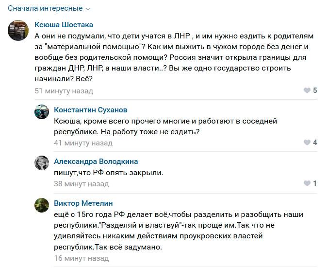 комментарии из Дебальцево