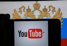 Цензура в Youtube, Роскомнадзор
