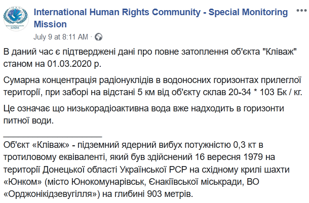 International Human Rights Community - Special Monitoring Mission