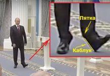 Ходули Путина