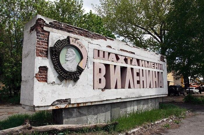Шахта им. Ленина, г. Новошахтинск, Ростовская область.