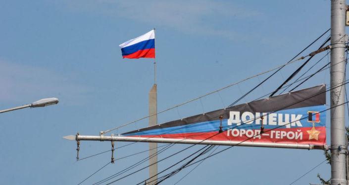 Флаг РФ в Донецке