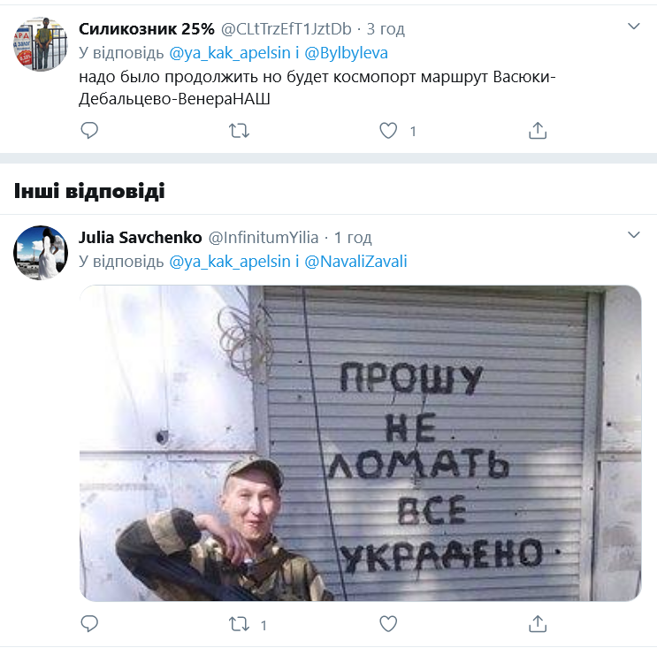 Комментарии про Дебальцево