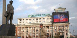 Донецк оккупированный (ДНР)