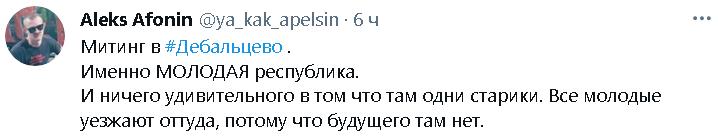 Афонин Дебальцево
