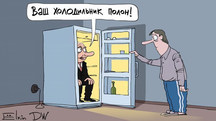 Холодильник новороса