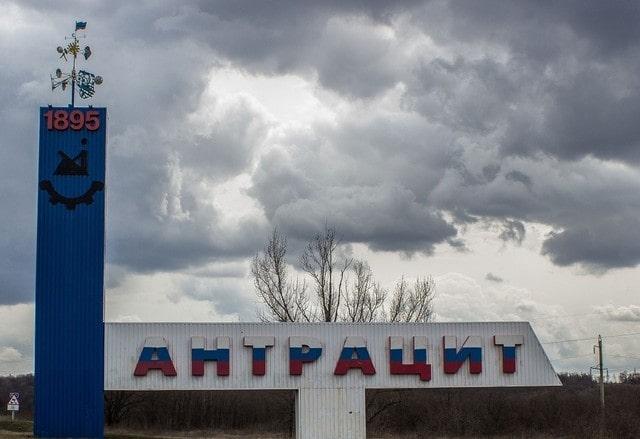 Антрацит ЛНР