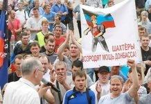 Шахтеры Донбасса ДНР