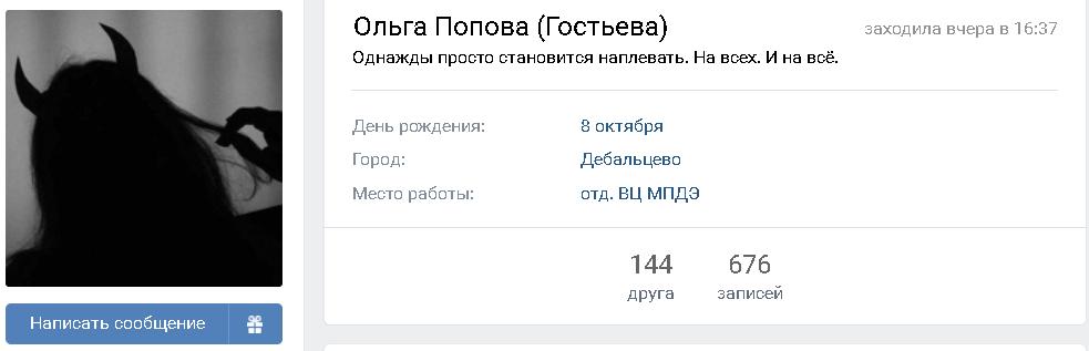 Страничка Поповой