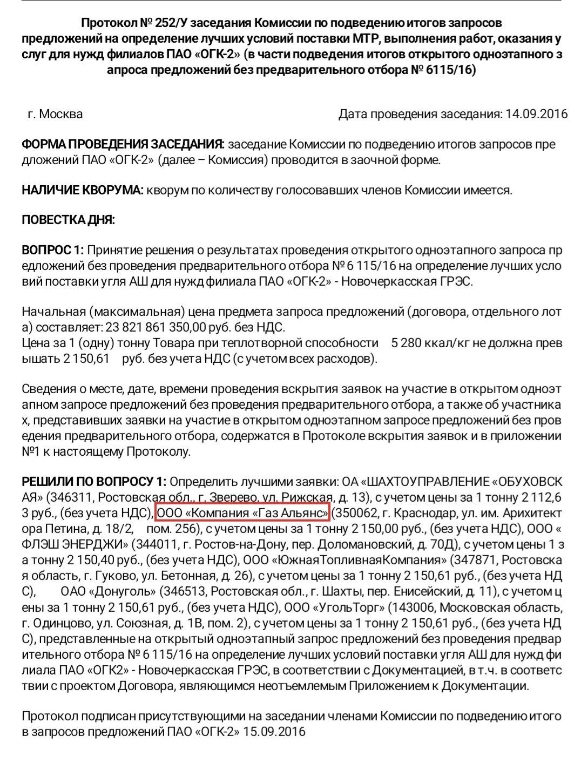 Сайт госзакупок РФ