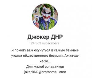 Канал Джокер
